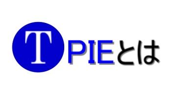 tpieプログラムとは?ルータイスと苫米地英人が開発したtpieの内容を徹底解説!