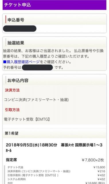マネパカード(manepa card)で欅坂46ライブチケット先行予約のやり方・ライブチケット取り方の裏技から申し込み方法まで徹底解説!【2019年最新】-欅坂46ライブチケット申し込み 抽選の結果、お客様は当選されました。