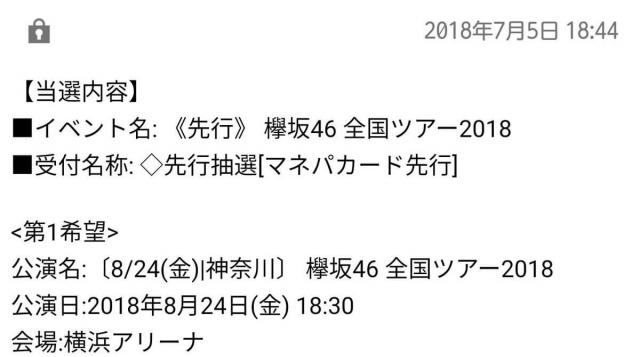 マネパカード(manepa card)で欅坂46ライブチケット先行予約のやり方・ライブチケット取り方の裏技から申し込み方法まで徹底解説!【2019年最新】-【当選内容】夏の全国アリーナツアー マネパカード先行