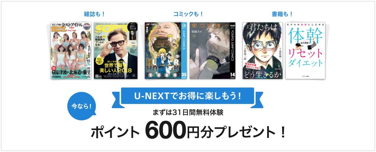 U-NEXT(ユーネクスト)初回31日間無料トライアル実施中!600円まで無料!最大40%ポイントバック!