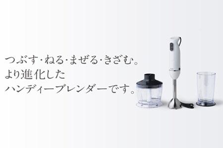 第5位:チョッパー付ハンディーブレンダー(KC-4833W) 還元率38.08% 新潟県燕市の返礼品