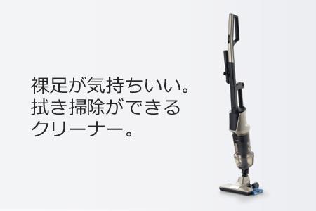 第10位:ワイパースティック型クリーナー (TC-5148G) 還元率32.59% 新潟県燕市の返礼品