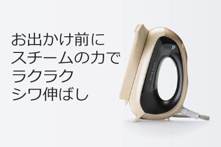 第1位:STYLE MAGIC ハンディーアイロン&スチーマー (SA-4089G) 還元率49.92% 新潟県燕市の返礼品